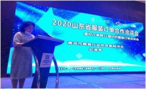 2020青岛国际服装供应链博览会项目推介会在青岛成功召开!