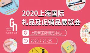 """疫情向好经济回暖 上海礼品展助力企业掘金""""暑期经济"""""""