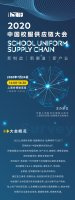 @所有人 | 2020中国校服供应链大会流程全公布,看完收藏!