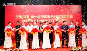 天猫国际首个保税区工厂即正典燕窝加工中心正式投产