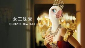 银时代形象升级,感受女王珠宝的尊贵体验!