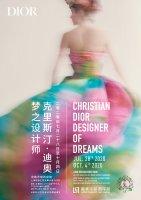 Dior 上海大展幕后:策展人谈中法两国
