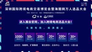 9月4日ICBE深圳跨境电商万人选品大会即将开幕,亮点抢鲜看!