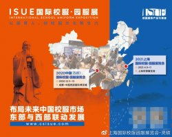 行远自迩,再续华章,ISUE2021上海国际校服・园服展集结启航