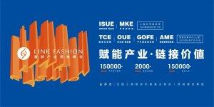 新布局,新征程丨2021LINK FASHION服装品牌展会规模扩大,全新亮相