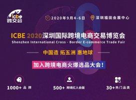 献礼深圳经济特区40周年!ICBE深圳跨境电商展开幕倒计时4天