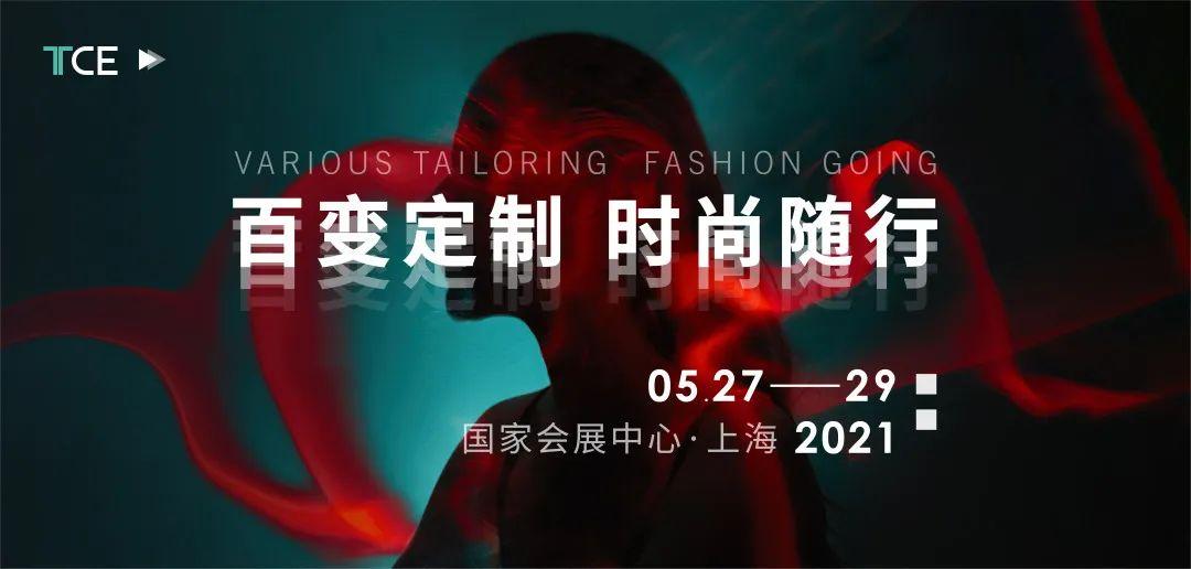 《【摩鑫平台网】百变定制,时尚随行!2021TCE服装定制展全新启动!》