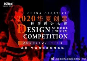 【ISUE成都】2020华夏创意校服设计大赛征稿进行中