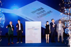 《2020中国医美形体医疗行业趋势白皮书》重磅发布