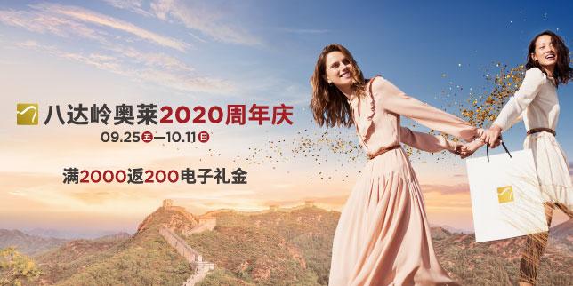 邂逅多彩初秋 享受肆意遐想 八达岭奥莱2020周年庆盛大来袭
