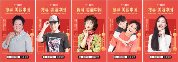 """《【摩鑫代理平台】今年十一怎么玩?与头条搜索一起""""搜寻美丽中国""""》"""