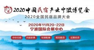 2020宁波民宿展览会招展工作进入收尾阶段