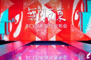 """""""无问东西""""BCY艺术服饰发布会完美落幕"""
