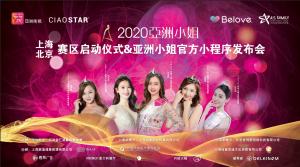 2020亚洲小姐上海・北京赛区&官方小程序发布会圆满成功