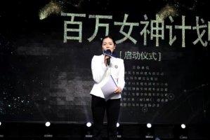 """2020世界超模大赛中国区冠军总决赛暨""""肽影荟""""百万女神启动仪式"""