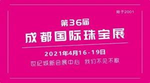 2021第36届成都国际珠宝首饰展览会招商全面启动