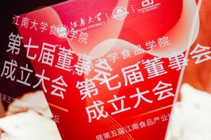 唯优加创始人李羊羊出席江南大学食品学院第七届董事会