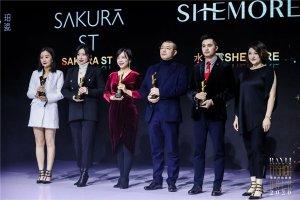"""SAKURA ST实力跻身行业权威榜单 荣获2020瑞丽""""美力觉醒""""影响力大奖"""