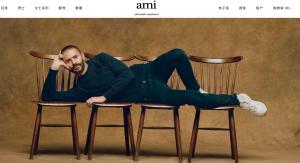 法国设计师品牌 AMI 被红杉中国基金控股,为后者首个国际并购项目