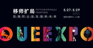 全新升级!2020-2021职业装行业年度品牌评选活动正式启动|OUE职业装&团服展