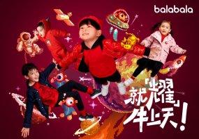 balabala携手国潮强势狙击,特立不独型,新年就耀牛上