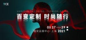 2021TCE服装定制展全新活动(三):裁缝小屋,传承匠心!