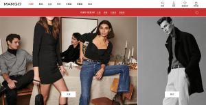 西班牙快时尚品牌 Mango 重新审视中国市场策略:停止扩张实体店网络、重点发展数字渠道