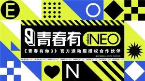 <b>青春有NEO adidas neo赞助《青春有你3》,陪梦想与整个世界过招!</b>