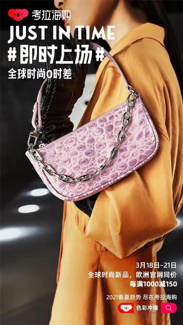 即刻洞察时尚行业趋势,考拉海购破圈时尚新玩法