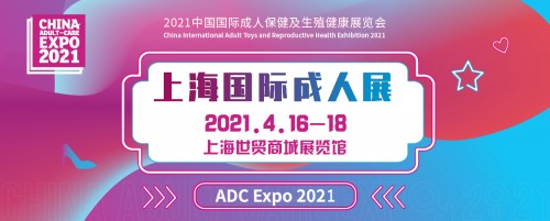 《【摩鑫平台官网】2021上海国际成人展即将开启18周年成人礼》