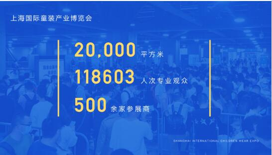 聚焦童装产业垂直领域 2022CWE童博会全面启动招展