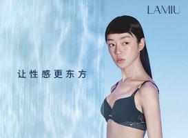LAMIU兰缪品牌焕新,诠释东方美学,让性感更东方!